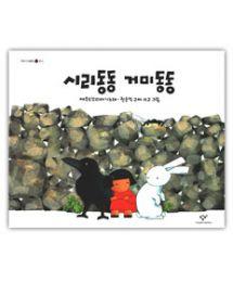 しろいはうさぎ(韓国本)