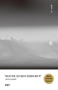 すべての、白いものたちの(第2版)(韓国本)