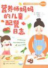 営養師媽媽的児童配餐日志(この1冊であんしん はじめての幼児食事典)