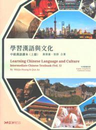 学習漢語与文化-中級漢語課本  上冊