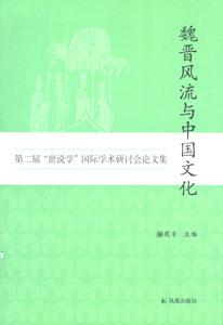 魏晋風流与中国文化:第二届世説学国際学術研討会論文集