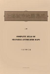 上海城市地図集成  全3冊