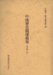 中琉歴史関係档案-同治朝(4-6)全3冊