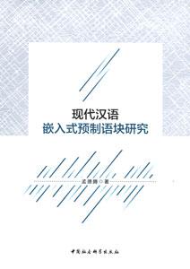 現代漢語嵌入式預制語塊研究