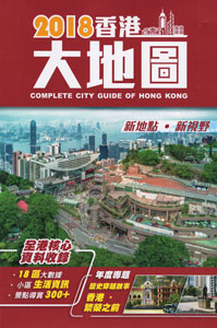香港大地図(2018)