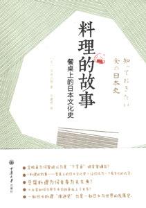 料理的故事-餐桌上的日本文化史(知っておきたい食の日本史)