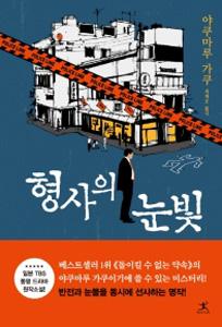 刑事のまなざし(韓国本)
