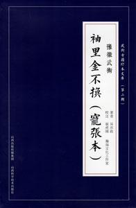 武術古籍珍本文庫   第2輯全9冊