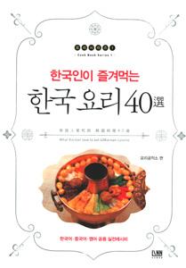 韓国人が好きな韓国料理40選(韓・中・英語共用実践レシピ)(韓国本)