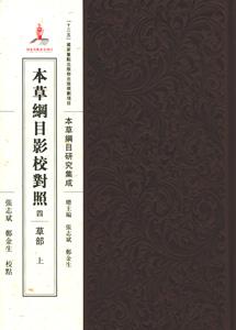 ◆本草綱目影校対照4·草部  全3冊