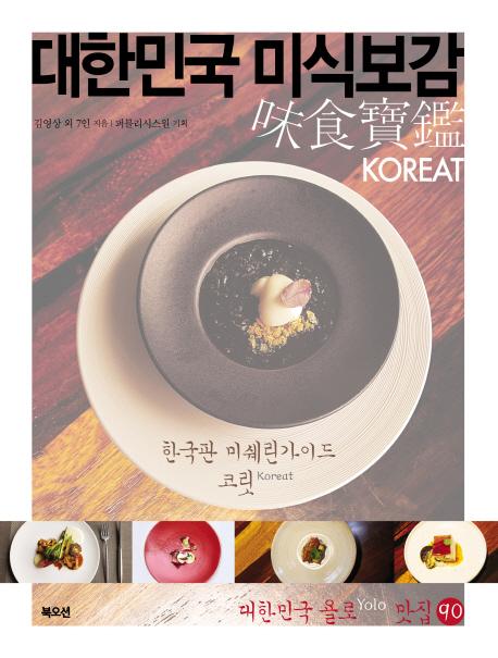 大韓民国美食宝鑑Koreat(韓国本)