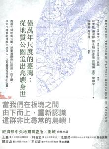億万年尺度的台湾:従地質公園追出島嶼身世