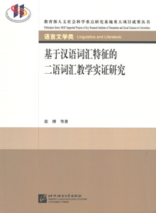 基于漢語詞彙特徴的二語詞彙教学実証研究