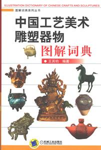 中国工芸美術雕塑器物図解詞典