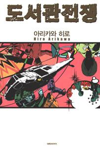 図書館戦争(韓国本)