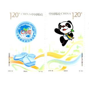 【切手】2018-30 中国国際輸入博覧会(2種)