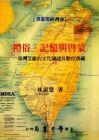 礼俗記憶与啓蒙-台湾文献的文化論述及数位典蔵