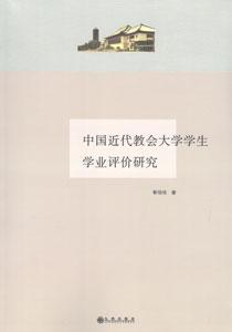 中国近代教会大学学生学業評価研究