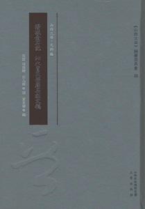 陽城金石記  沁水賈氏塋廟石刻文稿
