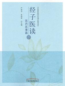 経子医読-医薬医事篇