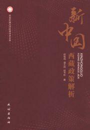 新中国西蔵政策解析