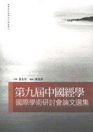 ◆第九届中国経学国際学術研討会論文選集