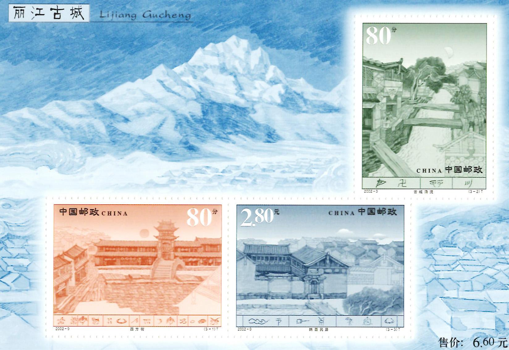 【切手】2002-9M 麗江古城(小型シ-ト)