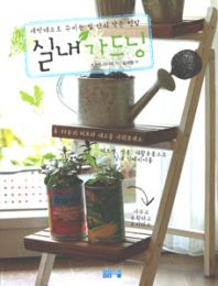 イエナカ菜園 室内で始めるキッチンガーデン(韓国本)