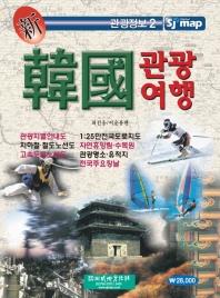 新韓国観光旅行(韓国本)