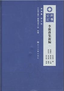 李源澄集新編  全3冊