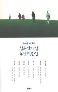 第9回若い作家賞受賞作品集(2018)(韓国本)