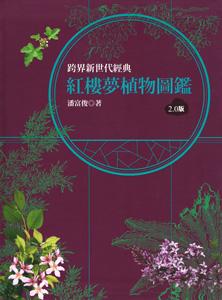 紅楼夢植物図鑑(第2版)