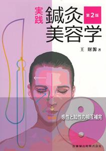 【和書】実践鍼灸美容学(第2版)