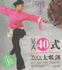 ◆呉式40式太極剣(附DVD1張)