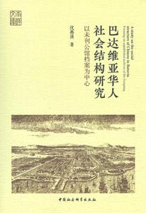 巴達維亜華人社会結構研究:以未刊公館档案為中心