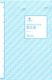 新中国70年文学叢書-散文巻  全3巻
