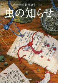 【和書】虫の知らせ:九州国立博物館蔵針聞書