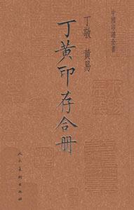 ◆中国印譜全書 丁黄印存合冊