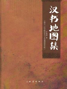 漢書地図集  全2冊
