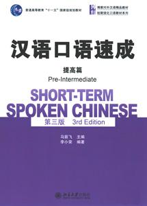 漢語口語速成·提高篇(第3版)