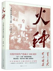 火種:尋找中国復興之路