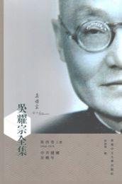 呉耀宗全集  第4巻中共建国至晩年(1950-1979)上下冊