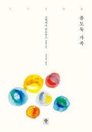 万引き家族(韓国本)