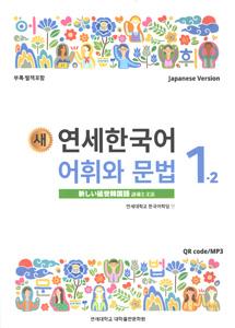 新しい延世韓国語・語彙と文法1-2(日本語版)(韓国本)