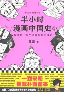 半小時漫画中国史4