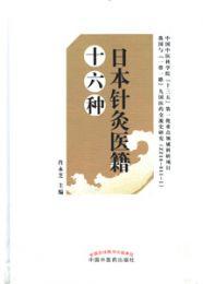 日本針灸医籍十六種