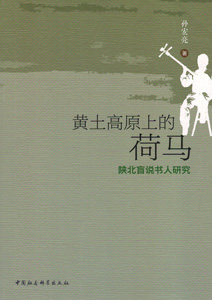 黄土高原上的荷馬:陝北盲説書人研究