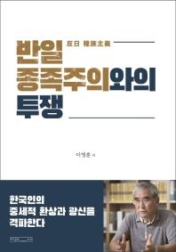 反日種族主義との闘争(韓国本)