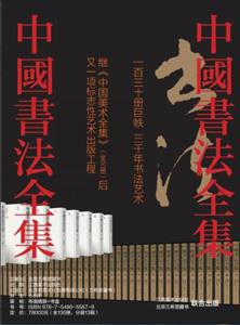 中国書法全集  全130冊