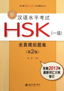 新漢語水平考試HSK1級全真模擬題集(第2版)(附MP3光盤1張)